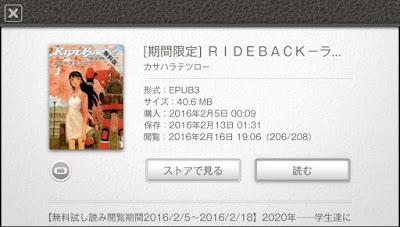 漫画レビュー:「RIDEBACK-ライドバック-」
