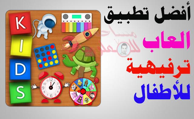 تطبيق العاب ترفيهية للاطفال , تطبيق العاب للأطفال ,العاب ترفيهية للاطفال ألعاب ترفيهية للأطفال الصغار العاب ترفيهية للاطفال الصغار العاب ترفيهية وتعليمية للاطفال العاب ترفيهية ومسابقات للاطفال العاب ترفيهية ومسلية للاطفال العاب وانشطة ترفيهية للاطفال تحميل ألعاب ترفيهية للأطفال ألعاب ترفيهية وتعليمية للأطفال ألعاب ترفيهية تربوية للأطفال تحميل العاب ترفيهية للاطفال مجانا مشروع العاب ترفيهية للاطفال العاب مجانية ترفيهية للاطفال العاب ترفيهية للاطفال والكبار العاب ترفيهية للاطفال لعب العاب ترفيهية للاطفال جديدة تنزيل العاب ترفيهية للاطفال تحميل العاب ترفيهية للاطفال تحميل العاب ترفيهية للاطفال الصغار تحميل ألعاب تعليمية وترفيهية للأطفال العاب ترفيهية بسيطة للاطفال