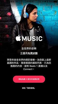 Apple Music來了!月費150元,可免費試用3個月,不過⋯⋯