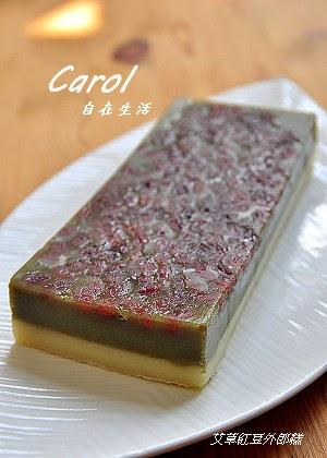Carol 自在生活 : 艾草紅豆外郎糕