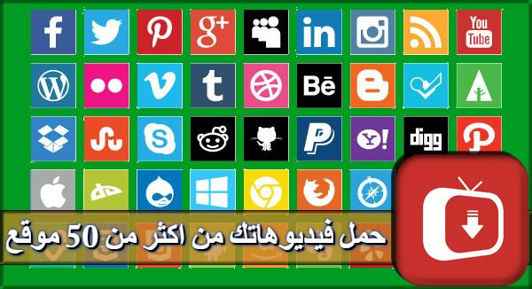 تطبيق لتحميل الفيديوهات من جميع المواقع الاجتماعية مثل فيسبوك ويوتيوب وتويتر   DTUBE