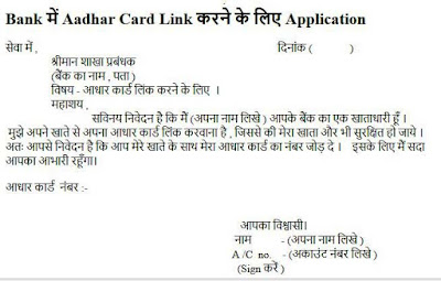 aadhar card link karne ke liye application