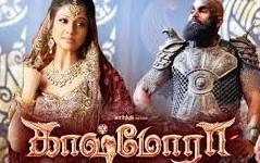Kaashmora 2016 Tamil Movie Watch Online