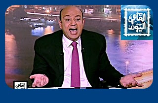 برنامج القاهرة اليوم 31-5-2016 عمرو أديب و رانيا بدوى
