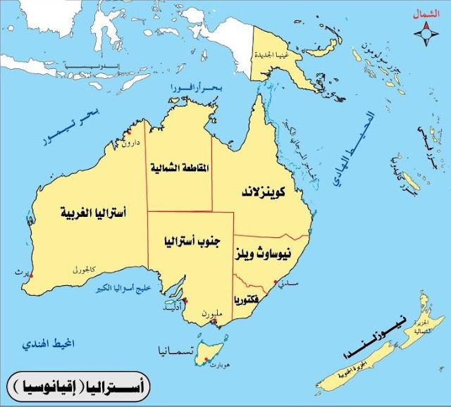 خريطة أستراليا Australia Map
