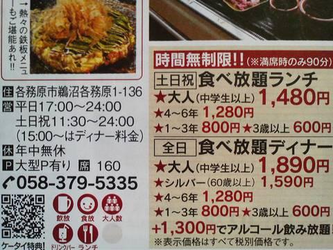雑誌情報 まんぷく太郎各務原店