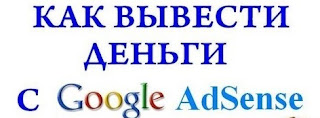 Google AdSense на счёт в банке