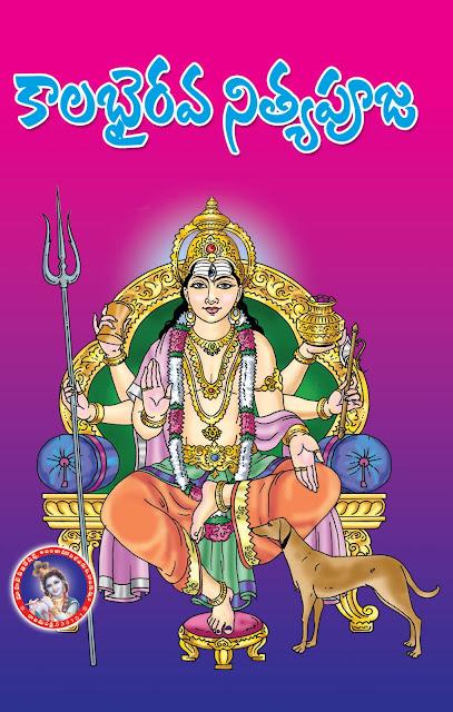 కాలభైరవ నిత్య పూజ | KalabhairavaNityaPuja | GRANTHANIDHI | MOHANPUBLICATIONS | bhaktipustakalu