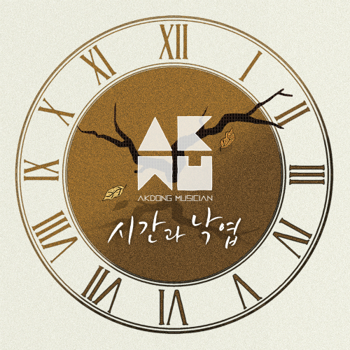 time and fallen leaves akmu mp3