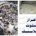 أضرار التلوث بالبلاستيك - تأثير البلاستيك على البيئة