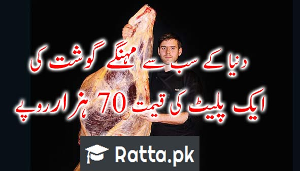World's Most Expensive Meat's one plate is worth Rs:70,000