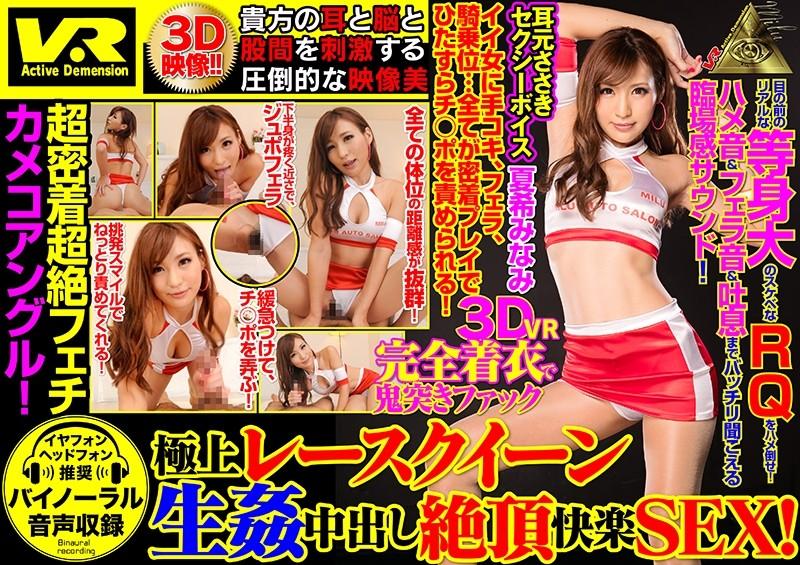 CENSORED MIVR-029 極上レースクィーン生姦中出し絶頂快楽SEX! (VR mp4), AV Censored