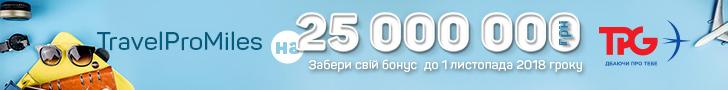 https://www.tpg.ua/ru/pages/TravelProMiles-Bolshe-puteshestvuesh-menshe-platishI.htm
