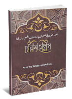 Chollish Hadis- Bangla Islamic Book Free Download