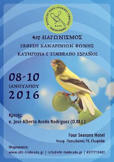 http://elit-timbrado.gr/diagwnismoi/4th_concurso_elit.html