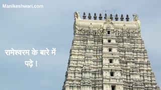 Rameswaram, Rameswaram-temple, Rameswaram-mandir,