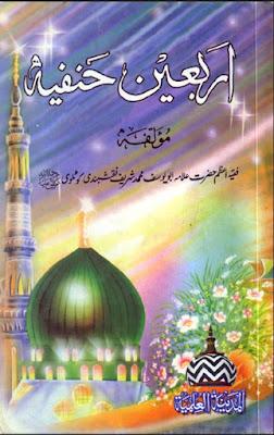 Download: Arbaeen-e-Hanafia pdf in Urdu by Abu Yousuf Shareef