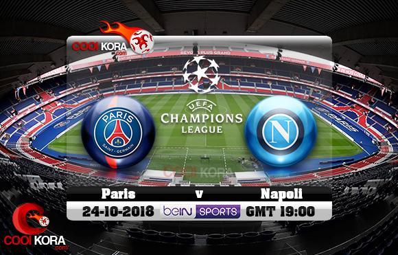 مشاهدة مباراة باريس سان جيرمان ونابولي اليوم 24-10-2018 في دوري أبطال أوروبا