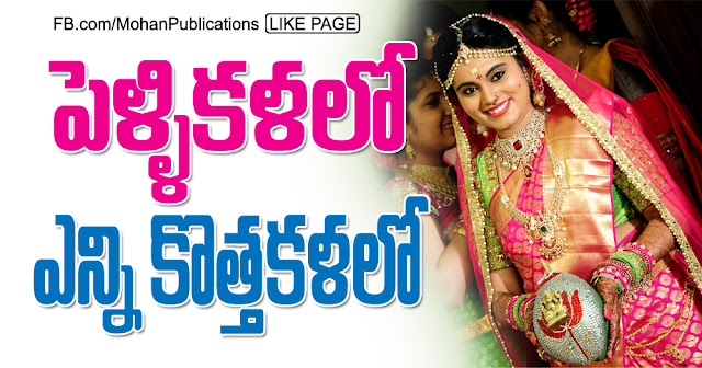 పెళ్లికళలో... ఎన్ని కొత్త కళలో LatestTrendsInWedding WeddingPlanning SouthIndianWedding HinduWedding TraditionalWedding SouthIndianTraditionalWedding Poolajada JeelakarraBellam Pattuchira Baasikam Sannaie BhakthiPustakalu Bhakthi Pustakalu Bhakti Pustakalu BhaktiPustakalu