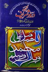 Ganjina Durood Sharif Urdu Islamic Book By Muhammad Aslam Naqshbandi Mujaddi