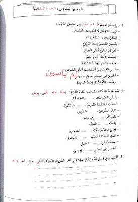 تمارين متنوعة لمراجعة الفصل الثالث مادة اللغة العربية السنة الرابعة ابتدائي الجيل الثاني