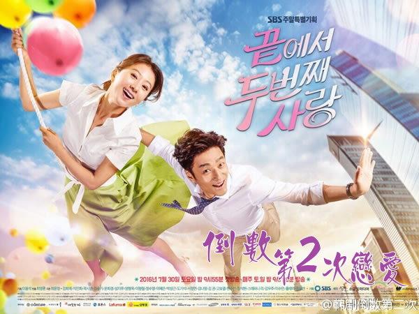 2016韓劇 倒數第二次愛情,倒數第二次愛情線上看