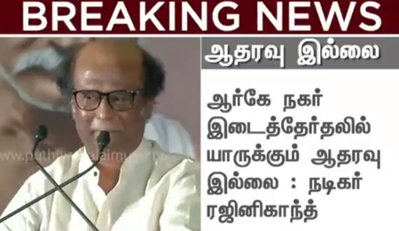 I do not support any party for RK Nagar election: Rajinikanth