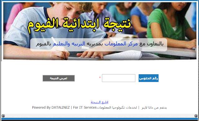 ظهرت الان نتيجة الشهادة الابتدائية محافظة الفيوم اخر العام 2015 برقم الجلوس وبالاسم