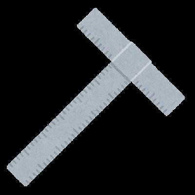 T型定規のイラスト