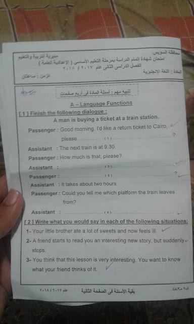 الان حل واجابة ورقة اسئلة امتحان اللغة الانجليزية للصف الثالث الاعدادي الترم الثاني 2018 في محافظات مصر