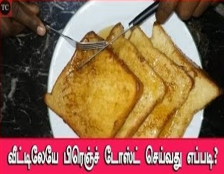 Quick and Easy French Toast Recipe in Tamil
