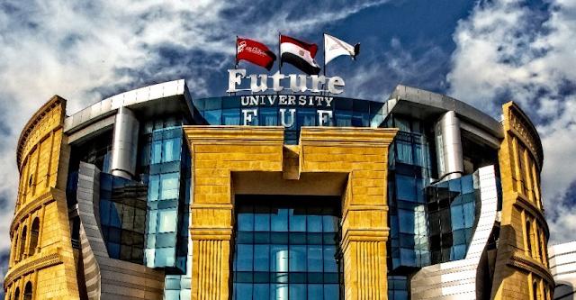 تنسيق ومصاريف جامعة المستقبل 2018-2019 طب -صيدلة - هندسة - حاسبات - تجارة - اقتصاد
