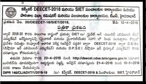 TS DEECET 2018 Notification cdse.telangana.gov.in Apply Online  Telangana DEECET 2018 Official Website address changed to www.deecet.cdse.telangana.gov.in previously it was www.tsdeecet.cgg.gov.in Detailed Notification for TS DEECET 2018 Submission of Online Application Form Schedule Scheme of Examination Eligibility criteria Educational Qualifications age limit Download of Hall Tickets How to Upload Applicatin Form Online through give official website http://www.deecet.cdse.telangana.gov.in TS DEECET is a synonym used for Telangana State Diploma in Elementary Education Common Entrance Test which is conducted by Department of School Education on behalf of Government of Telangana. TS DEECET 2018 Exam is a state level qualifying examination The Candidates applying for TS DEECET 2018 Exam should satisfy the below DIETCET eligibility criteria such as educational qualification and Age limit. The eligibility details given on our website is based on the Eligibility criteria according to the TS DEECET 2018 Notification.elangana DEECET 2018 Notification TS TTC Exam Date 2018 DIETCET Online Application Form: School Education Department, Telangana has released the notification for the Telangana DEECET 2018 for the current year. Every year School Education Department, Telangana has conducted TS Deecet 2018 notification release by telangana school education. TS dietcet 2018 notification, ts deecet 2018 notification, ttc online application. TS Deecet 2018 Notification, Dietcet 2018, TTC 2018 TS Deecet 2018 notification release in the month of March by Telangana board of school education. ts-deecet-2018-notification-cdse.telangana.gov.in-apply-online-hall-tickets-result-download