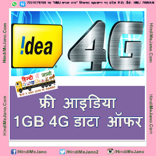 Idea Offer, Free Data, Free 4G Data, Idea Free 1Gb 4G data, 4G Tricks, Loot Offer, Free Internet, Internet Tricks, Freebies,