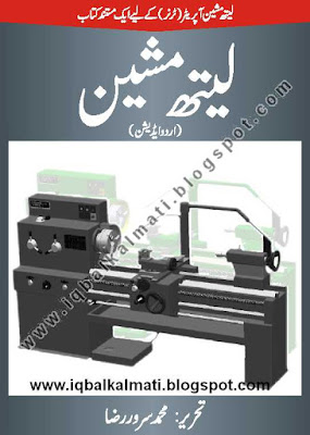 Lathe Machine (Turner) in Urdu byMuhammad Sarwar