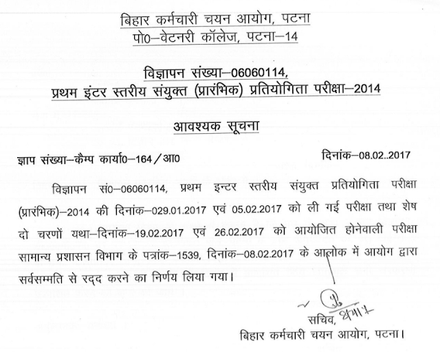 BSSC Exam Cancel, Bihar SSC Exam Cancel, BSSC Inter Level Exam Cancel