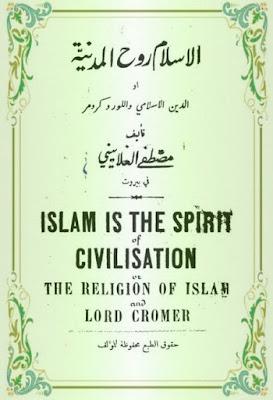 الإسلام روح المدنية (الدين الاسلامى واللورد كرومر) - الغلاييني , pdf