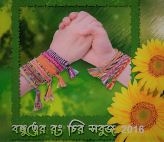 bengali-friendship-day-2019