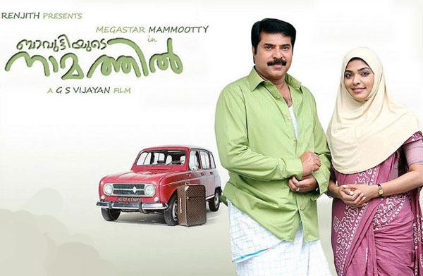 bavuttiyude namathil malayalam movie mp3 songs
