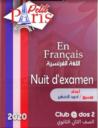 مراجعة ليلة امتحان اللغة الفرنسية للصف الثانى الثانوى ترم ثانى 2020 مسيو أحمد الصغير