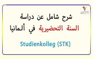 شرح شامل عن دراسة السنة التحضيرية في المانيا  Studienkolleg  STK