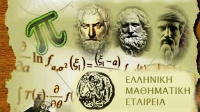 Τα αποτελεσματα του διαγωνισμού Θαλής 2018 - 2019 της Ελληνικής Μαθηματικής Εταιρείας