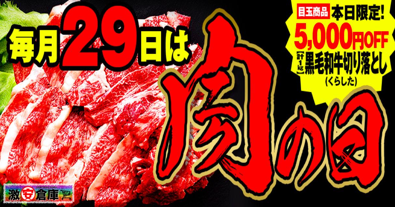 【サンプル百貨店】黒毛和牛1kgが5,000円の超激安特価!【毎月29(ニク)日限定イベント】