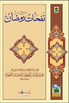Download: Naf'haat Ramadan pdf in Arabic by Ilyas Attar Qadri