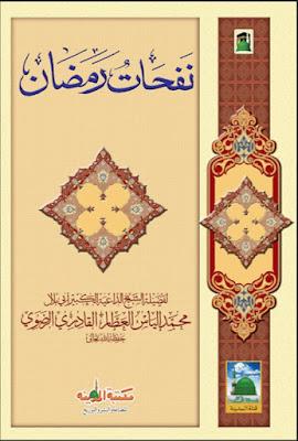 Download: Naf'haat Ramadan pdf in Arabic by Ilyas Attar Qadri