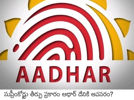 AADHAAR Essential Not Essential where-is-aadhaar-essential-where-is-not-essential