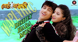 Dishey Hara Mon Song Lyrics | Armaan Malik