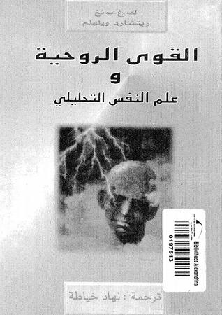 تحميل كتاب القوى الروحية وعلم النفس التحليلي لكارل غوستاف يونغ  وريتشارد ويلهلم