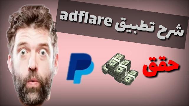 شرح تطبيق adflare وكيف تحقق دولارات كتيرة منه بدون أي عمل شاق حصريا