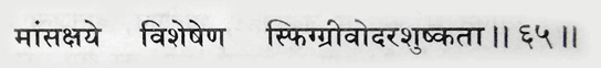 ancient reference, shloka, muscular atrophy